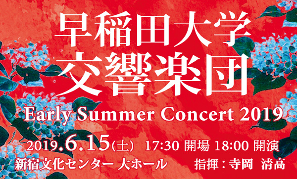 Early Summer Concert 2019